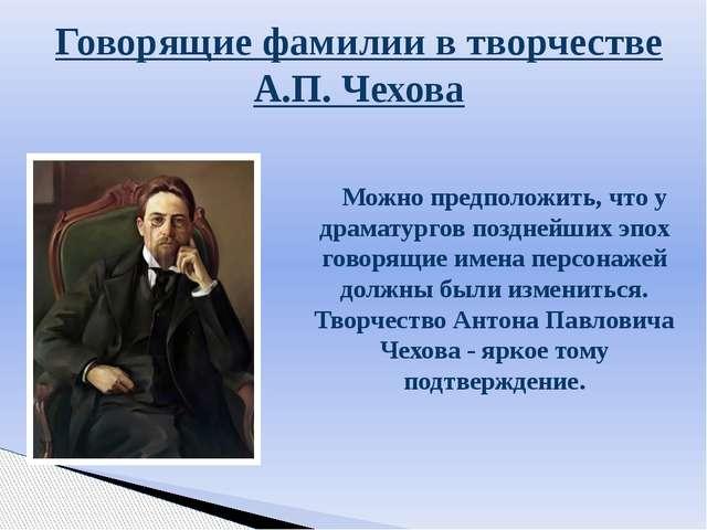 Говорящие фамилии в творчестве А.П. Чехова Можно предположить, что у драматур...