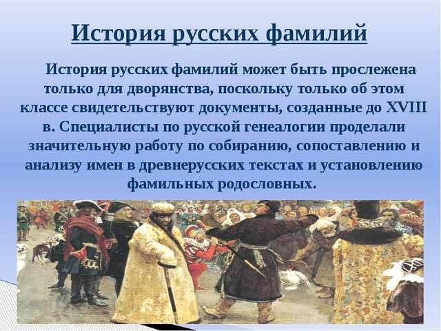 История русских фамилий История русских фамилий может быть прослежена только...