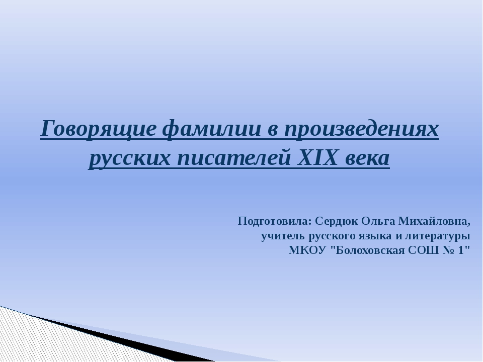 Говорящие фамилии в произведениях русских писателей XIX века  Подготовила: С...