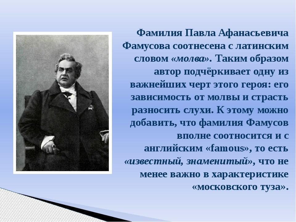 Фамилия Павла Афанасьевича Фамусова соотнесена с латинским словом «молва». Та...