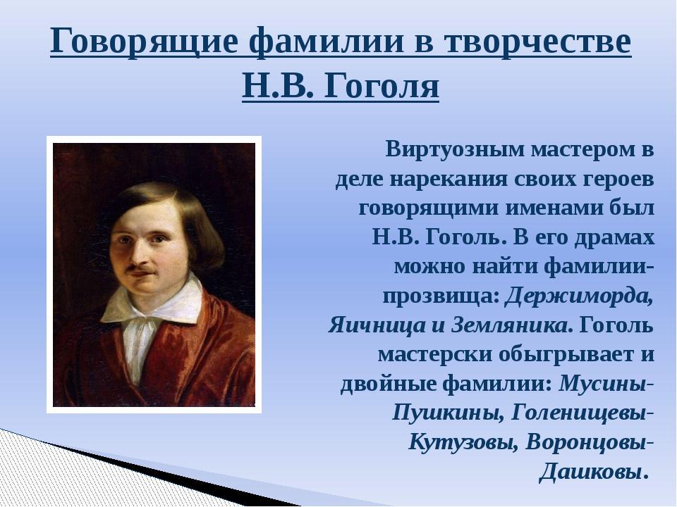 Говорящие фамилии в творчестве Н.В. Гоголя Виртуозным мастером в деле нарекан...