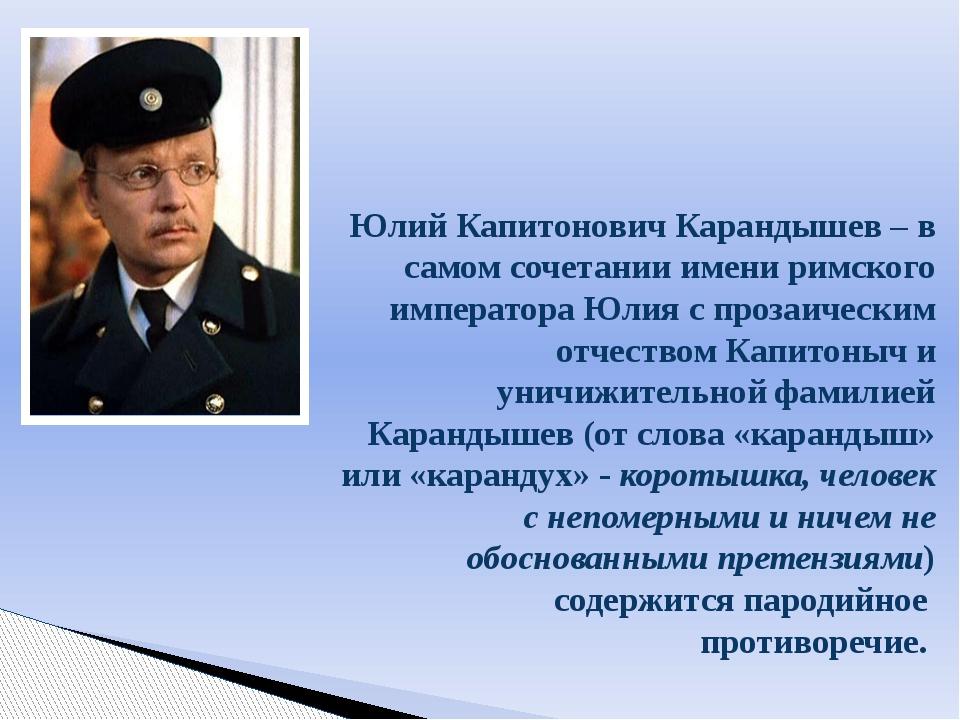 Юлий Капитонович Карандышев – в самом сочетании имени римского императора Юл...