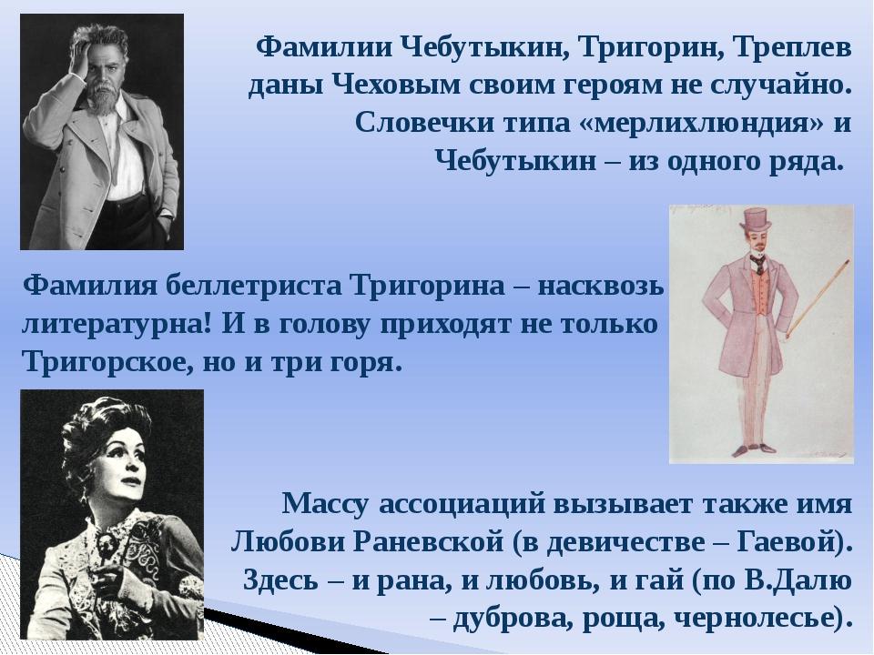Фамилии Чебутыкин, Тригорин, Треплев даны Чеховым своим героям не случайно. С...