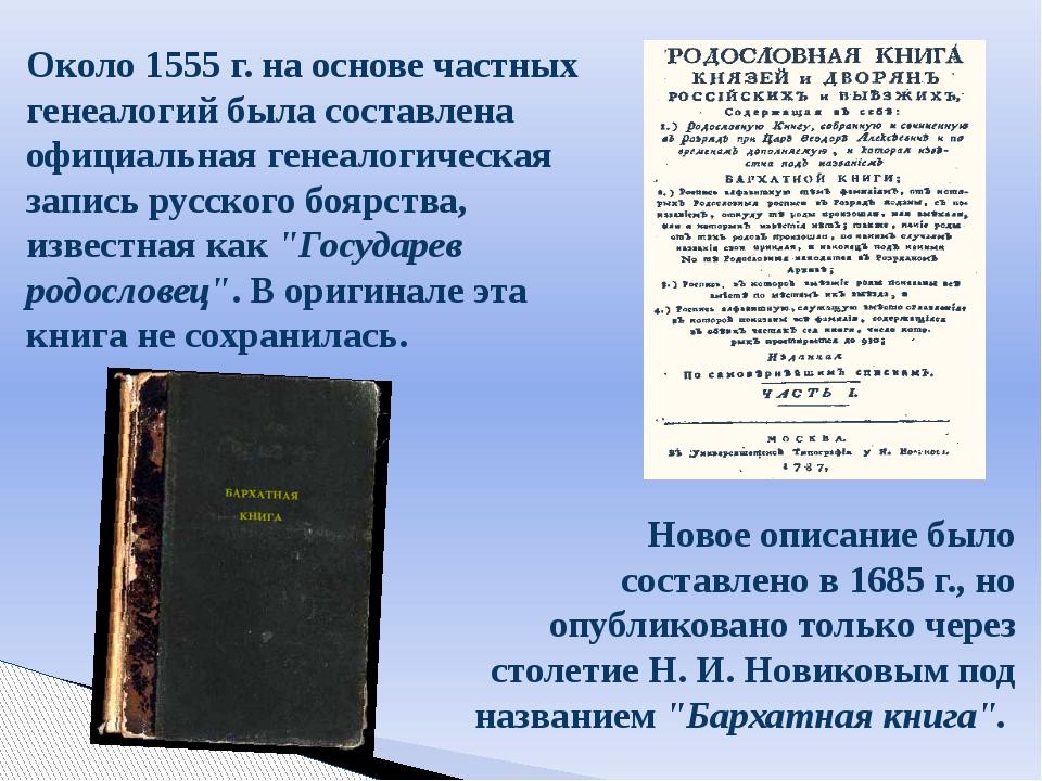 Около 1555 г. на основе частных генеалогий была составлена официальная генеал...