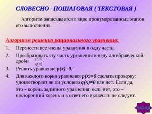 СЛОВЕСНО - ПОШАГОВАЯ ( ТЕКСТОВАЯ ) Алгоритм записывается в виде пронумерова