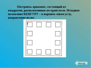 Построить орнамент, состоящий из квадратов, расположенных по краю поля. Исхо