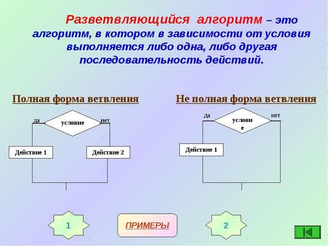 Разветвляющийся алгоритм – это алгоритм, в котором в зависимости от условия...