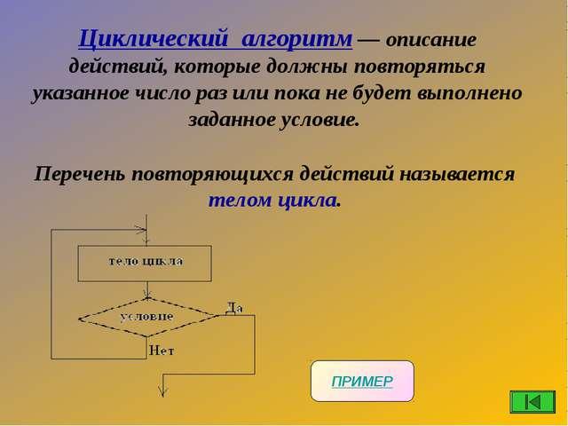 Циклический алгоритм — описание действий, которые должны повторяться указанно...