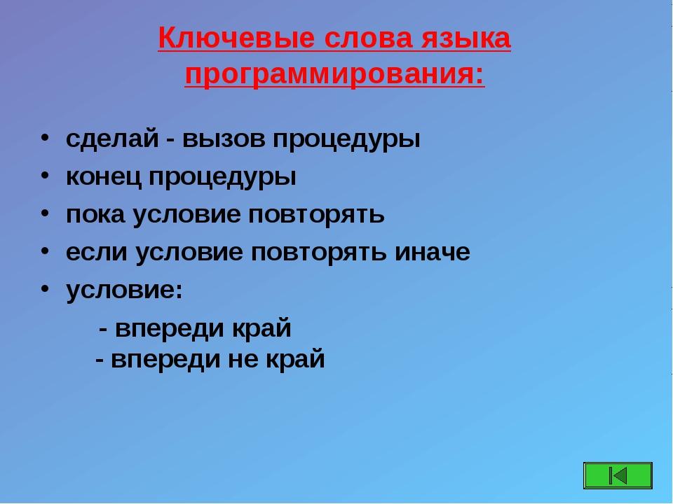 Ключевые слова языка программирования: сделай - вызов процедуры конец процеду...