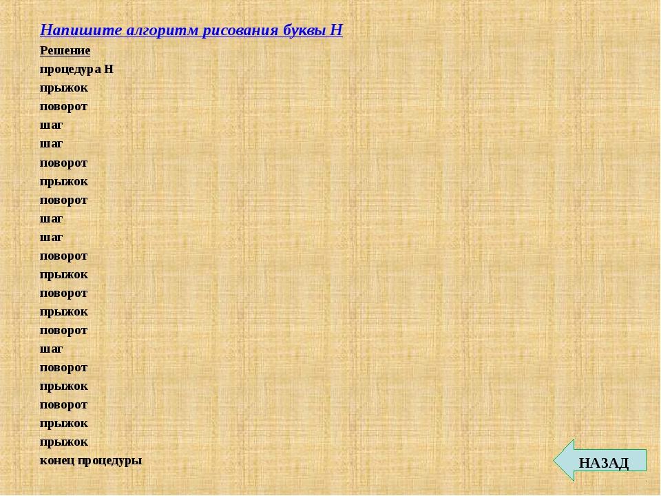 Напишите алгоритм рисования буквы Н Решение процедура Н прыжок поворот шаг ша...