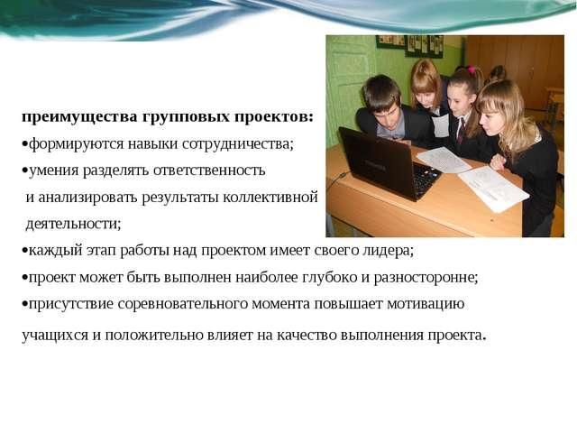 преимущества групповых проектов: формируются навыки сотрудничества; умения ра...