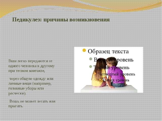 Презентация по теме педикулез