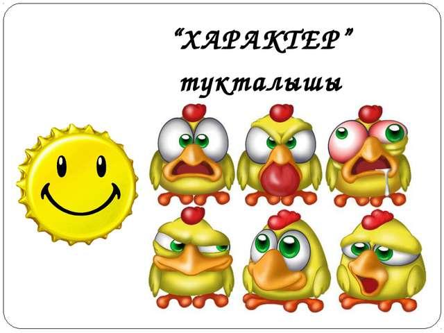 """ХАРАКТЕР"" тукталышы"