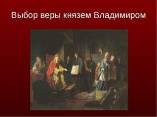 Когда греки ввели нас в то место, где они служат Богу своему, мы не знали, н