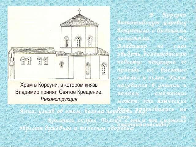 В таинстве Крещения великий князь Владимир получил имя Василий, что в перево...