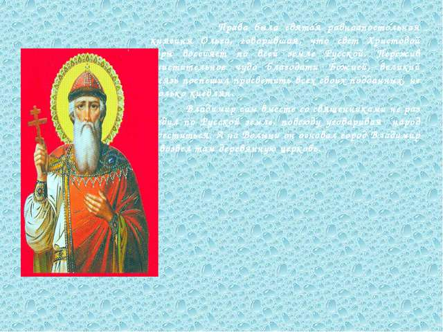 Великий князь Владимир 28 лет прожил во Святом Крещении. Он именуется Русско...