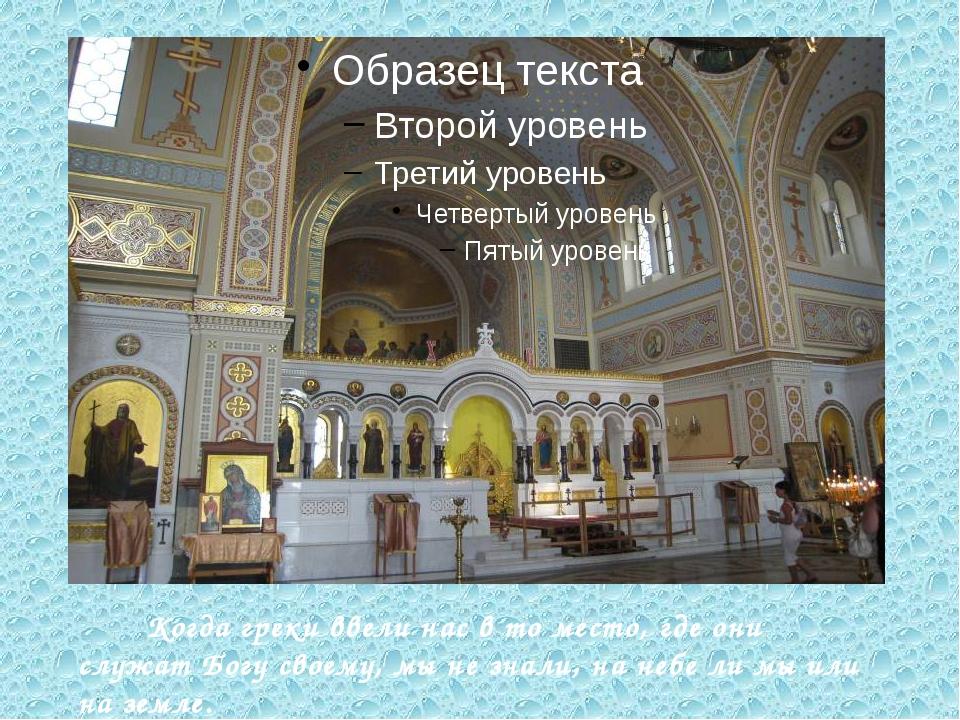 Князь Владимир помог византийцам, но обещанной невесты так и не дождался. Ро...