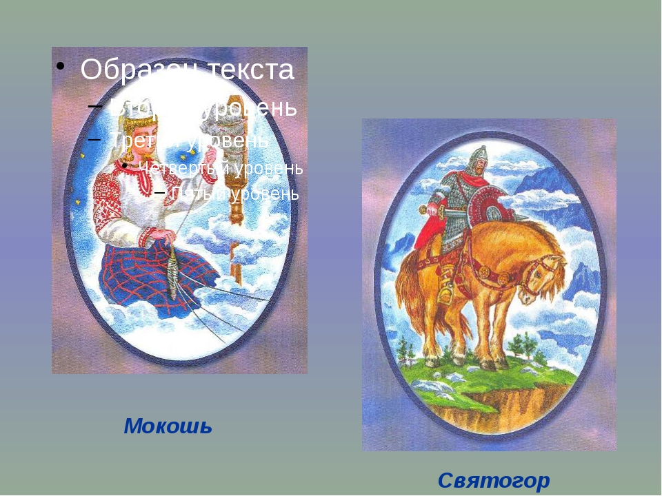 Князь Владимир обновил обветшавших языческих кумиров. Велел поставить на хол...