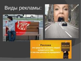 Виды рекламы:
