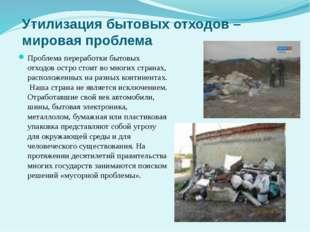Утилизация бытовых отходов – мировая проблема Проблема переработки бытовых от