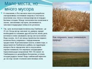 Мало места, но много мусора К сожалению, в России мало опыта по разработке ал