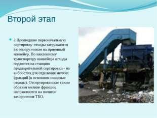 Второй этап 2.Прошедшие первоначальную сортировку отходы загружаются автопогр