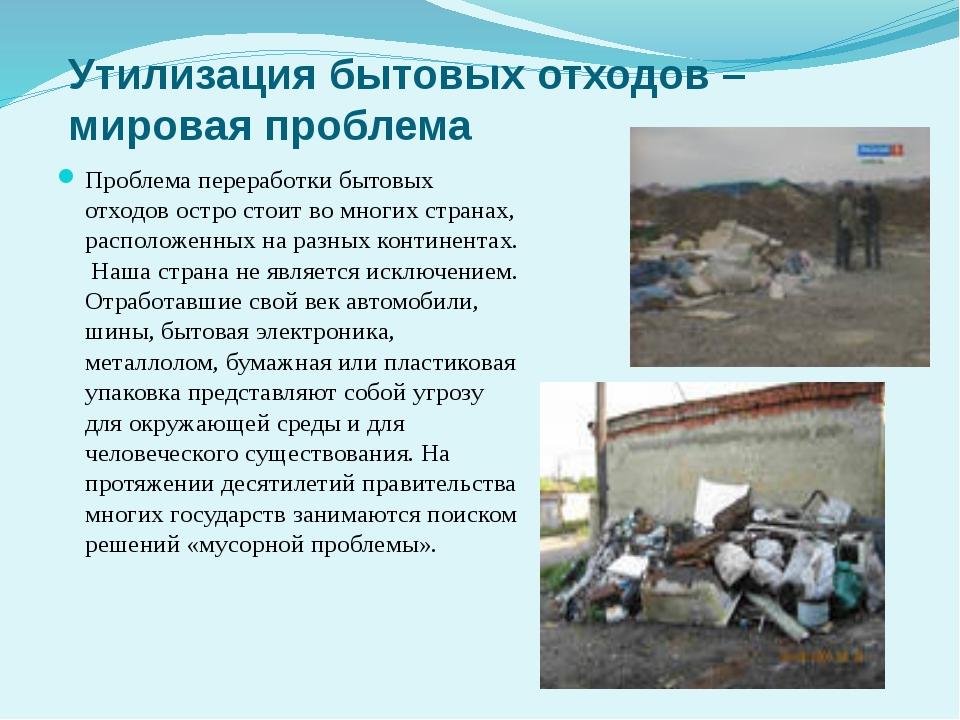Утилизация бытовых отходов – мировая проблема Проблема переработки бытовых от...