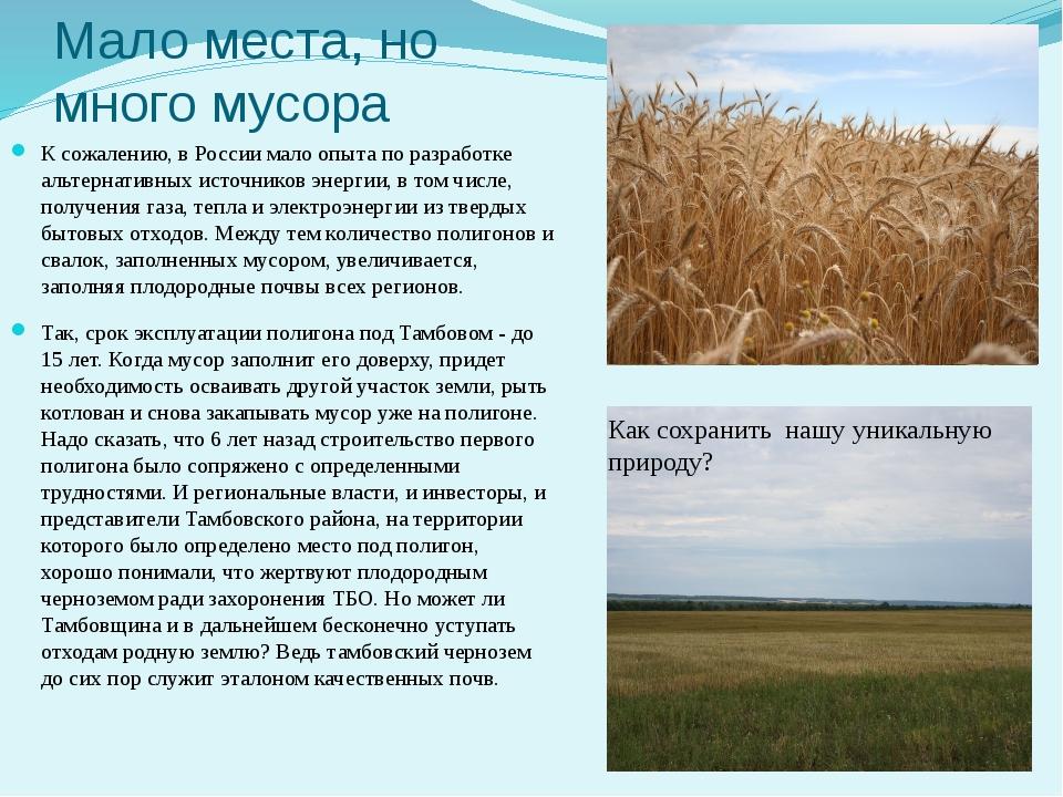 Мало места, но много мусора К сожалению, в России мало опыта по разработке ал...