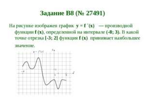 Задание B8 (№ 27491) На рисунке изображен график y = f `(x) — производной фу