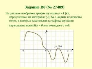 Задание B8 (№ 27489) На рисунке изображен графикфункции y = f (x) , определе