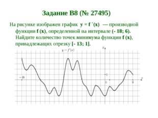 Задание B8 (№ 27495) На рисунке изображен график y = f `(x) — производной фу