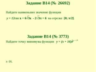 Задание B14 (№ 26692) Найдите наименьшее значение функции у = 12соs x + 6√3x
