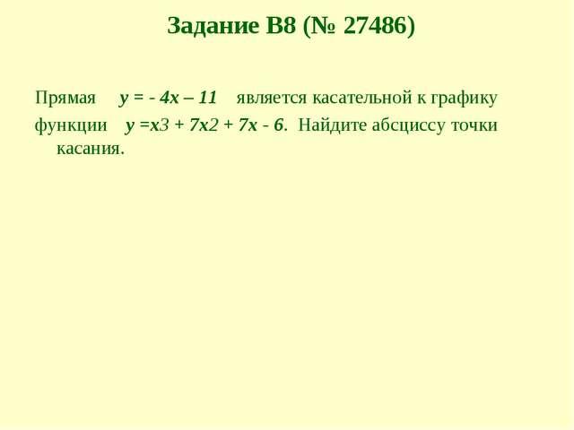 Задание B8 (№ 27486) Прямая у = - 4х – 11 является касательной к графику фун...