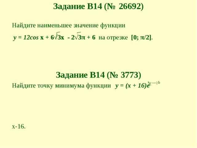 Задание B14 (№ 26692) Найдите наименьшее значение функции у = 12соs x + 6√3x...