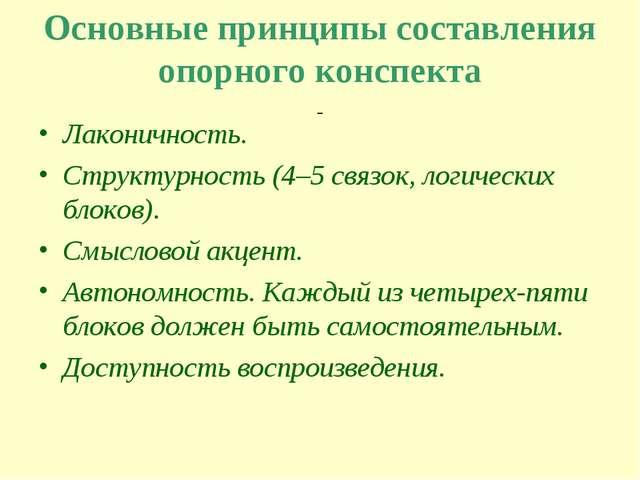 Основные принципы составления опорного конспекта Лаконичность. Структурность...