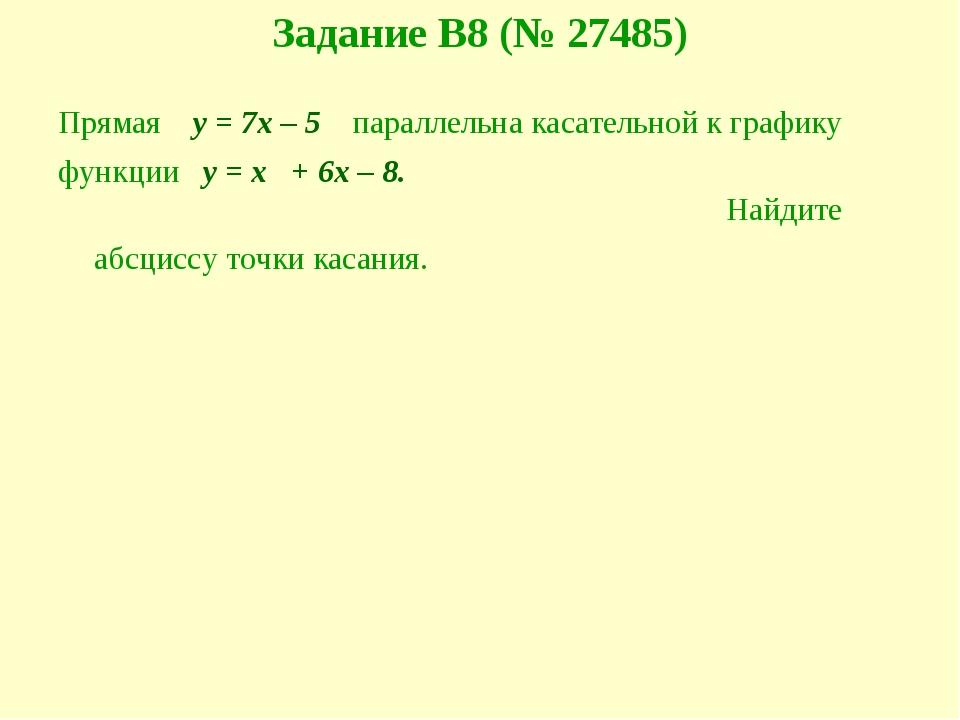 Задание B8 (№ 27485) Прямая у = 7х – 5 параллельна касательной к графику функ...