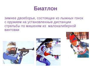 Биатлон зимнее двоеборье, состоящее из лыжных гонок с оружием на установленны