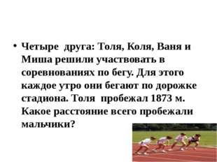 Четыре друга: Толя, Коля, Ваня и Миша решили участвовать в соревнованиях по