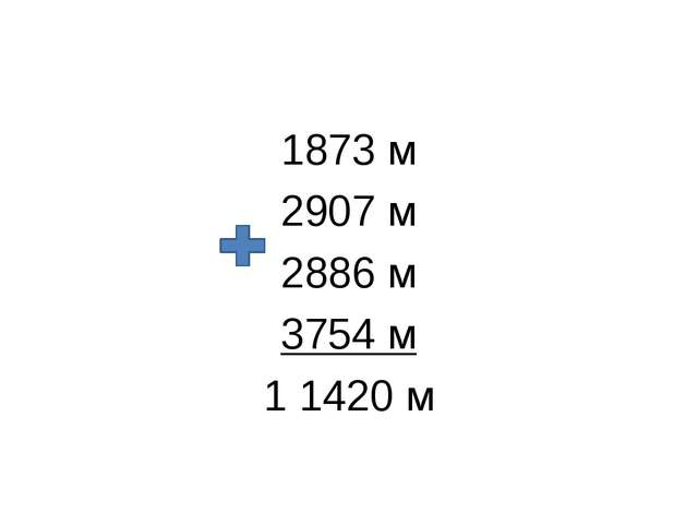 1873 м 2907 м 2886 м 3754 м 1 1420 м