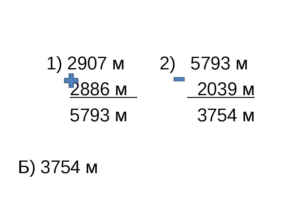 1) 2907 м 2) 5793 м 2886 м 2039 м 5793 м 3754 м Б) 3754 м