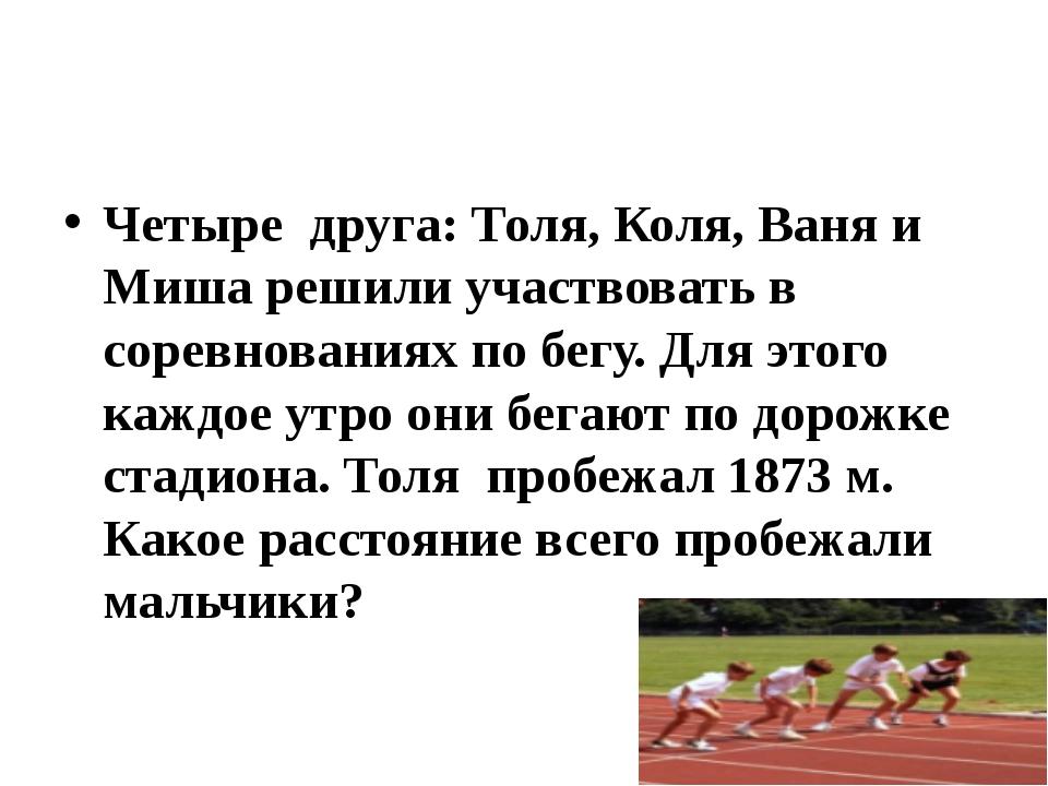 Четыре друга: Толя, Коля, Ваня и Миша решили участвовать в соревнованиях по...