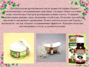 В косметологии ароматическое масло душистой герани обладает антисептическим,