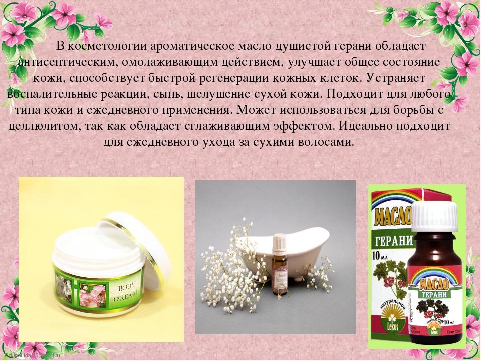 В косметологии ароматическое масло душистой герани обладает антисептическим,...
