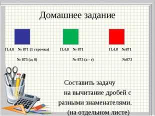 Домашнее задание П.4.8 № 871 (1 строчка) П.4.8 № 871 П.4.8 №871 № 873 (а; б)
