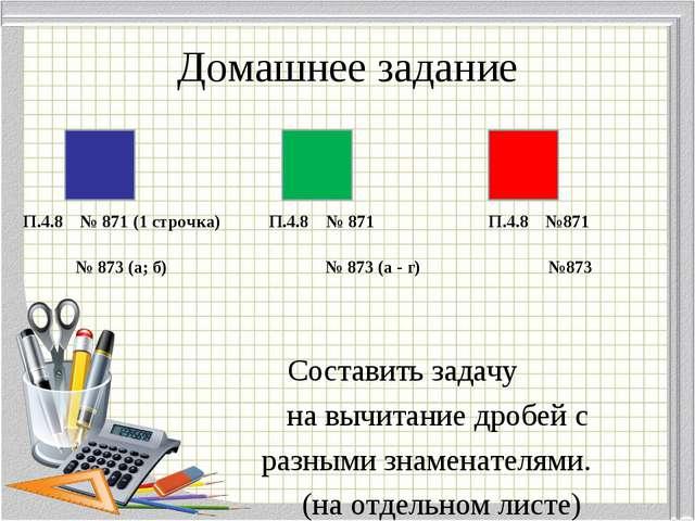 Домашнее задание П.4.8 № 871 (1 строчка) П.4.8 № 871 П.4.8 №871 № 873 (а; б)...