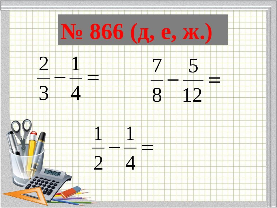 ВЫЧИСЛИТЬ: № 866 (д, е, ж.)
