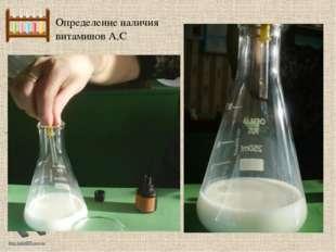 Определение наличия витаминов А,С http://linda6035.ucoz.ru/
