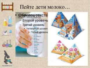 Пейте дети молоко… http://linda6035.ucoz.ru/