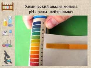 Химический анализ молока рН среды- нейтральная http://linda6035.ucoz.ru/