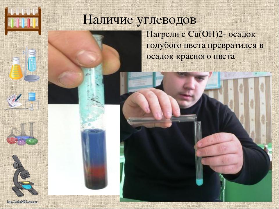 Наличие углеводов Нагрели с Сu(OH)2- осадок голубого цвета превратился в осад...